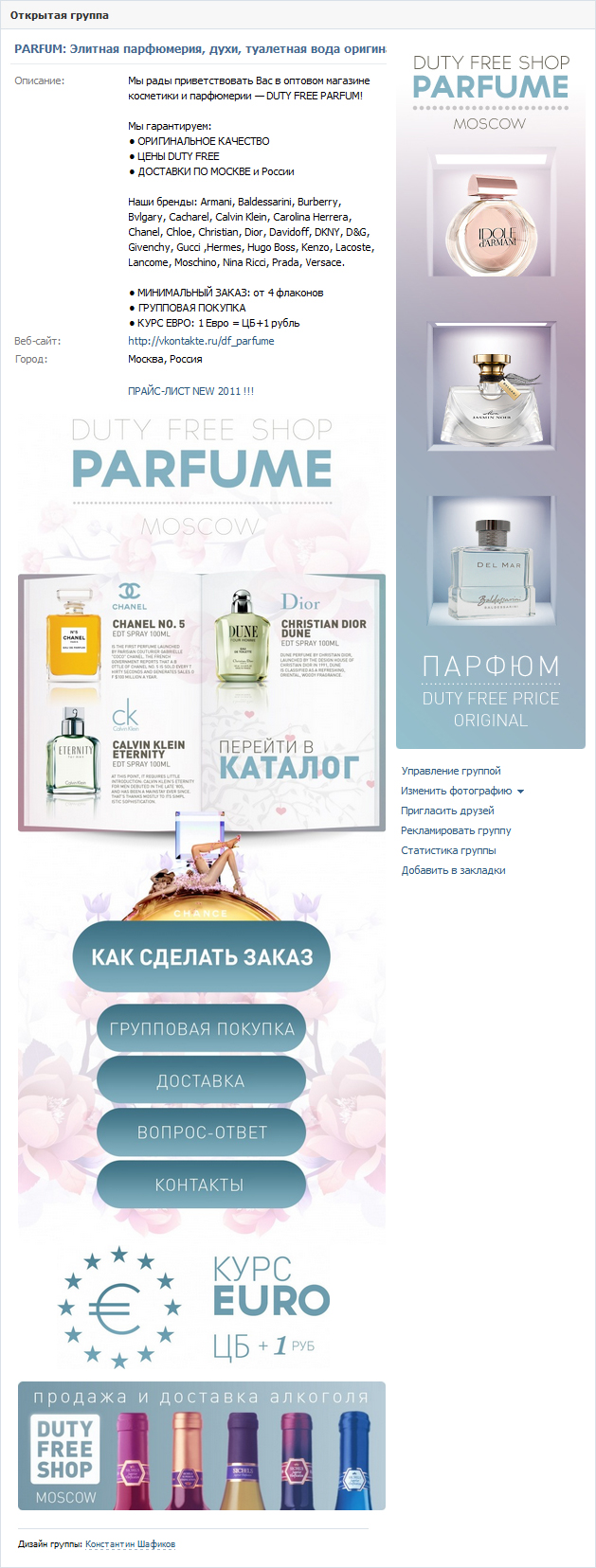VK — Parfum Duty Free Shop, Москва
