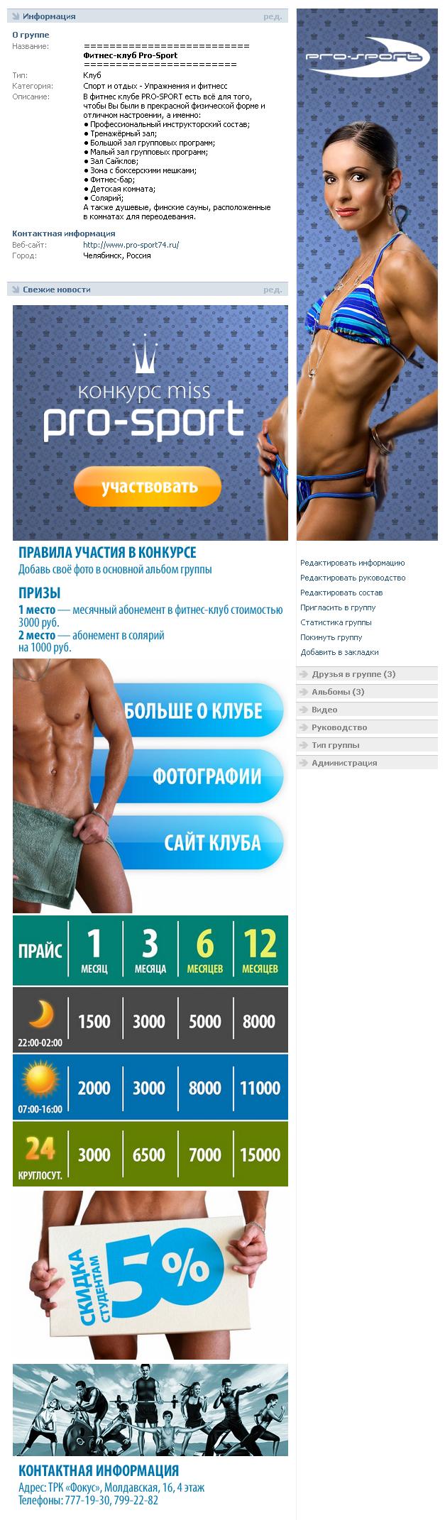 VK — Pro Sport, Челябинск