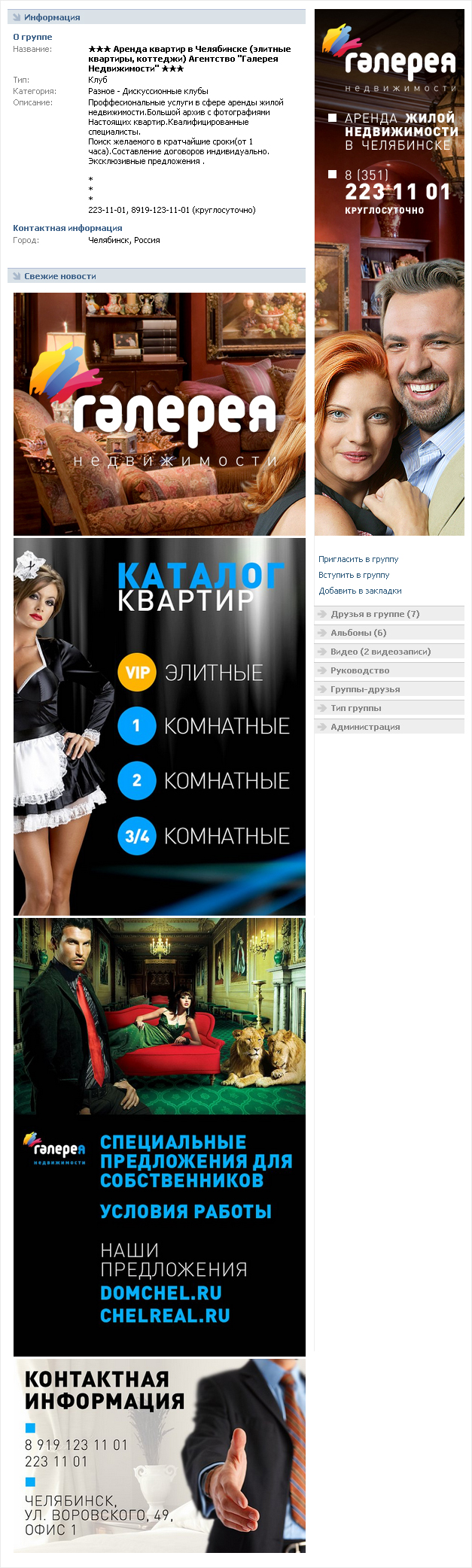 VK — Галерея недвижимости, Челябинск