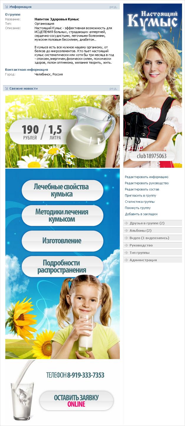 VK — Кумыс, Челябинск