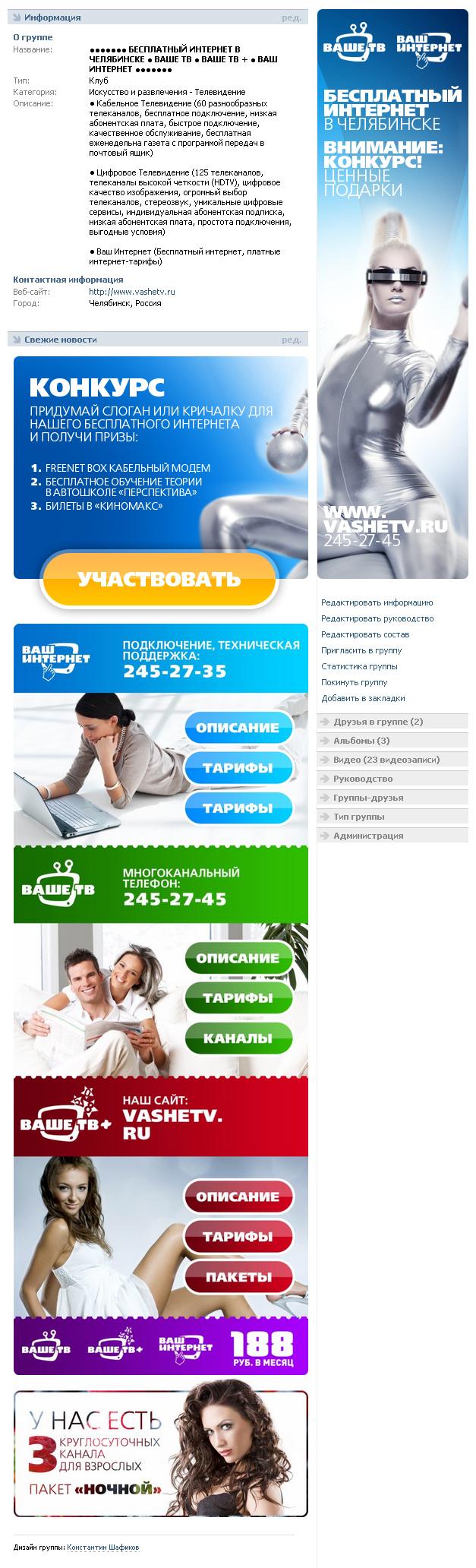 VK — Ваше ТВ, Челябинск