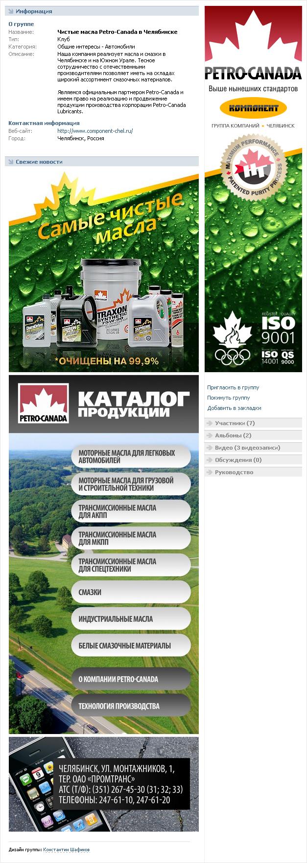 VK — Petro Canada, Челябинск