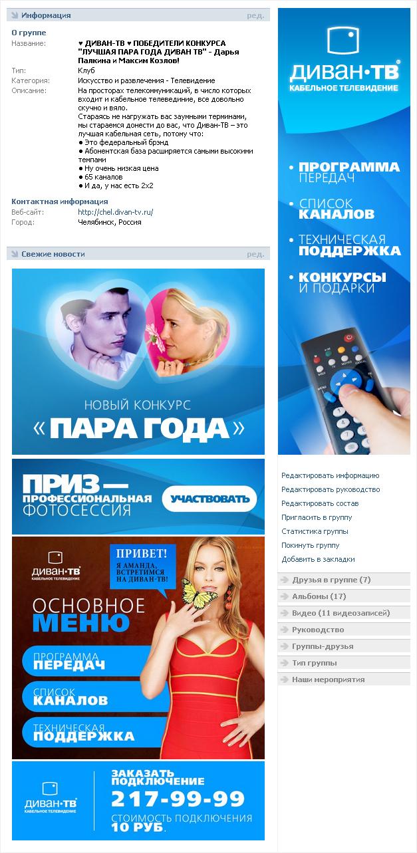 VK — Диван ТВ, Челябинск