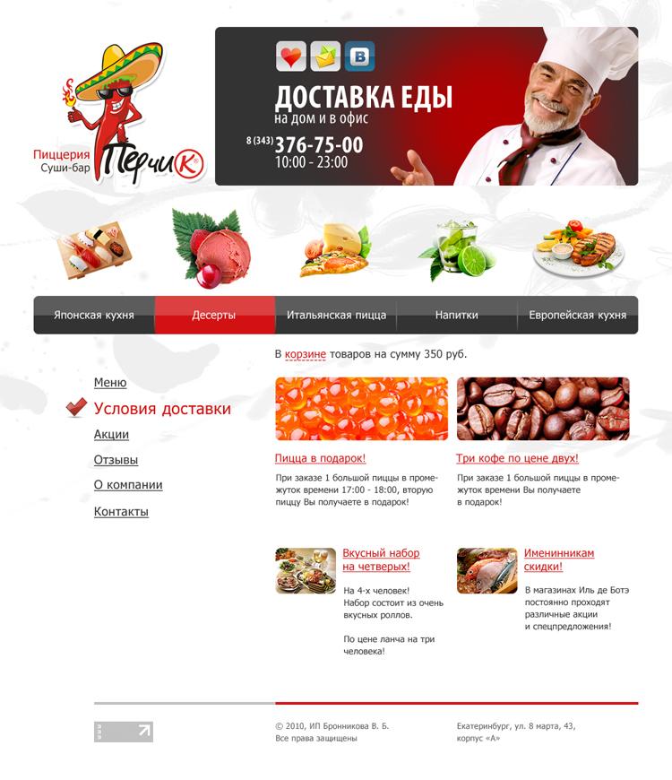 Дизайн главной страницы сайта «Перчик»