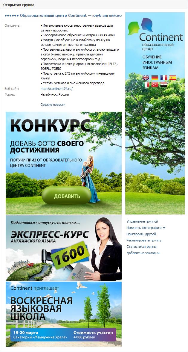 VK — Continent 2, Челябинск