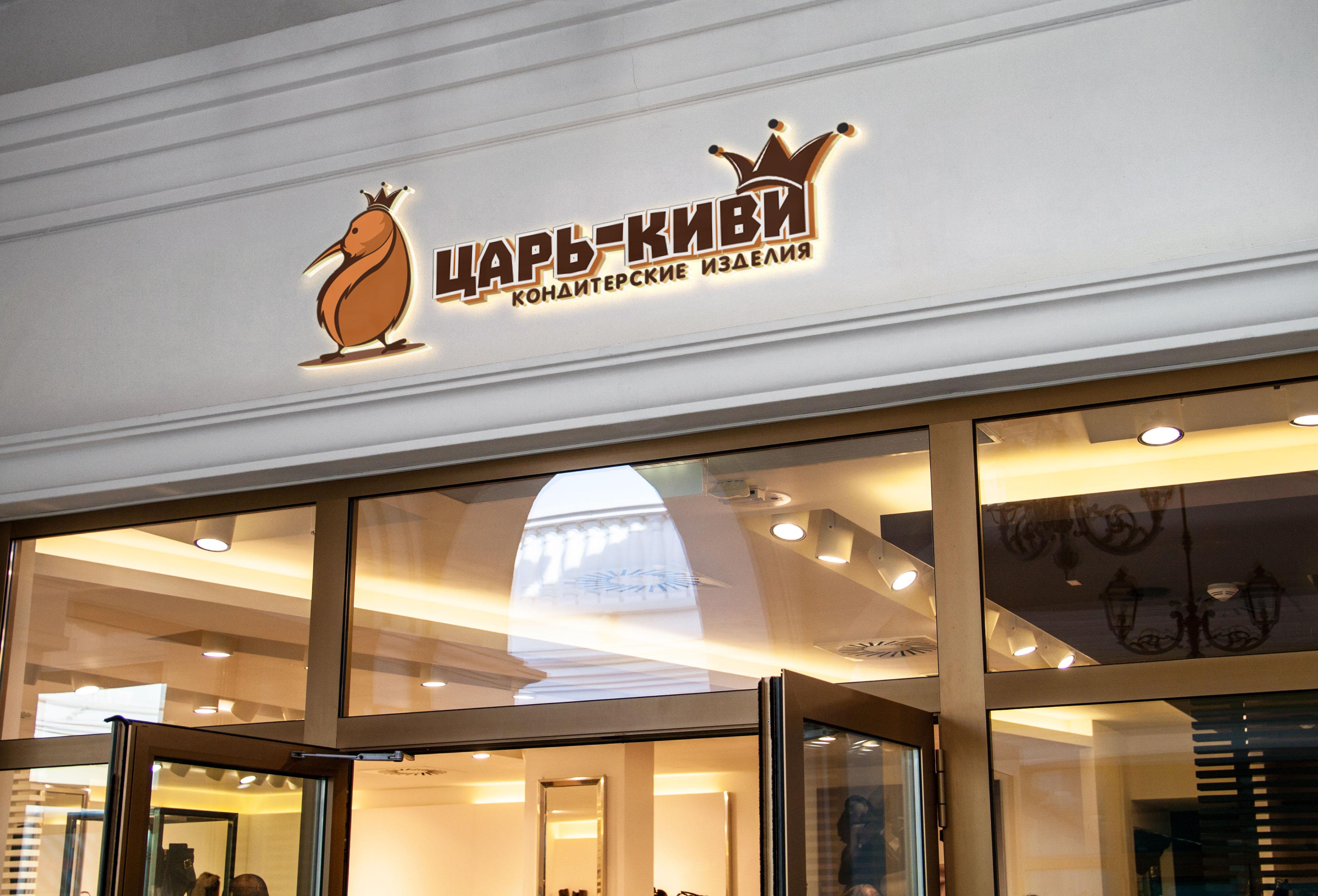 """Доработать дизайн логотипа кафе-кондитерской """"Царь-Киви"""" фото f_1195a07b5483f2d6.jpg"""