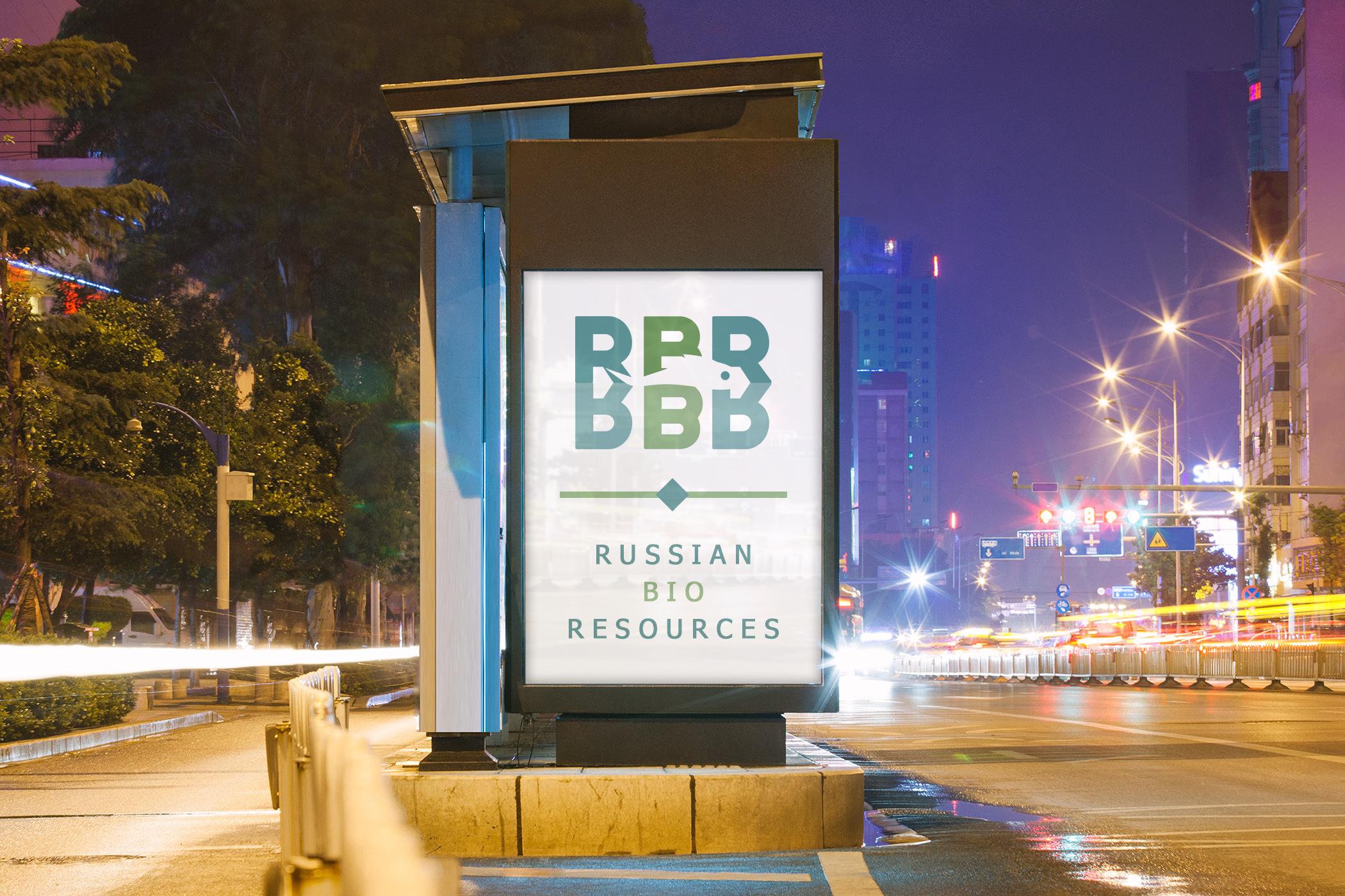 Разработка логотипа для компании «Русские Био Ресурсы» фото f_75058f7f9b901d97.jpg
