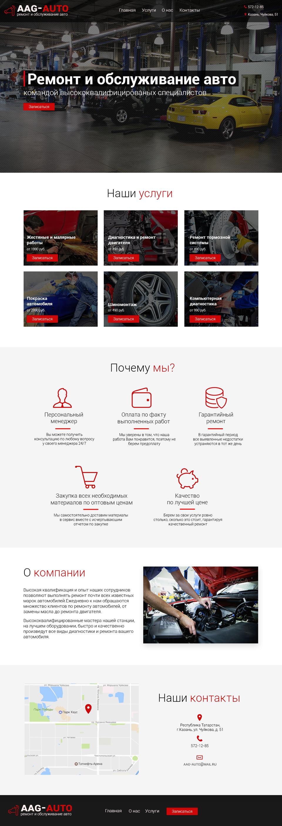 Дизайн сайта автосервиса фото f_016590b34e409455.png