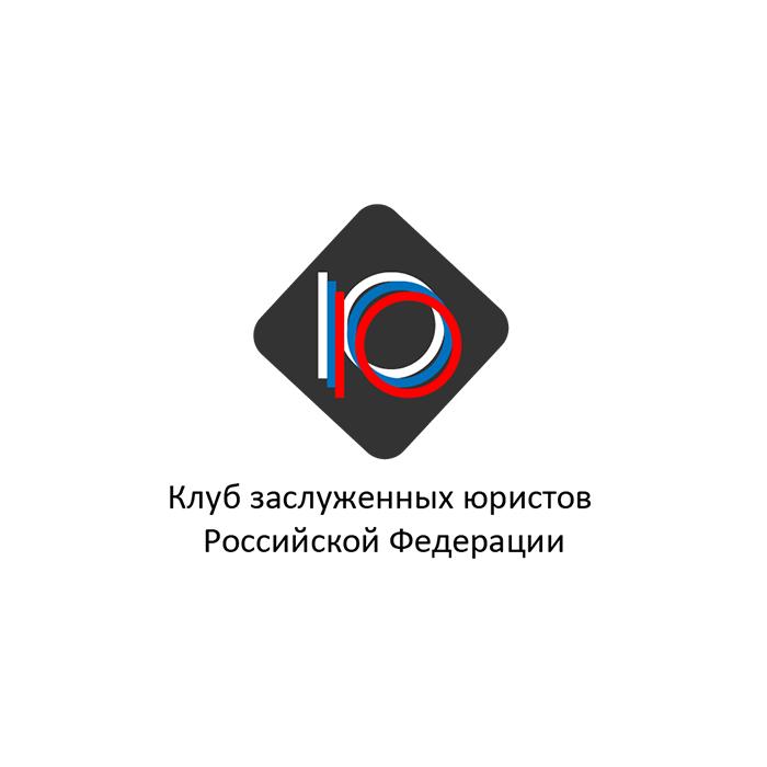 Разработка логотипа Совета (Клуба) заслуженных юристов Российской Федерации фото f_9005e406ae6d7577.png