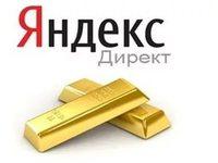 Настройка рекламной компании Яндекс. Директ