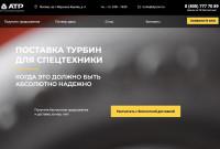 """Создание сайта """"под ключ"""" Турбины для спецтехники """"ATP"""""""