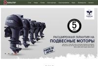 """Создание сайта """"под ключ"""" Экипировка и снаряжение для охотников и рыболовов """"Хольстер"""""""