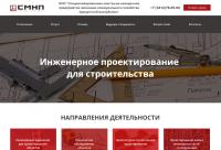 """Создание сайта """"под ключ"""" Инженерное проектирование для строительства """"СМНП"""""""