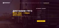 """Создание сайта """"под ключ"""" Грузоперевозки по России """"Bohkraft"""""""