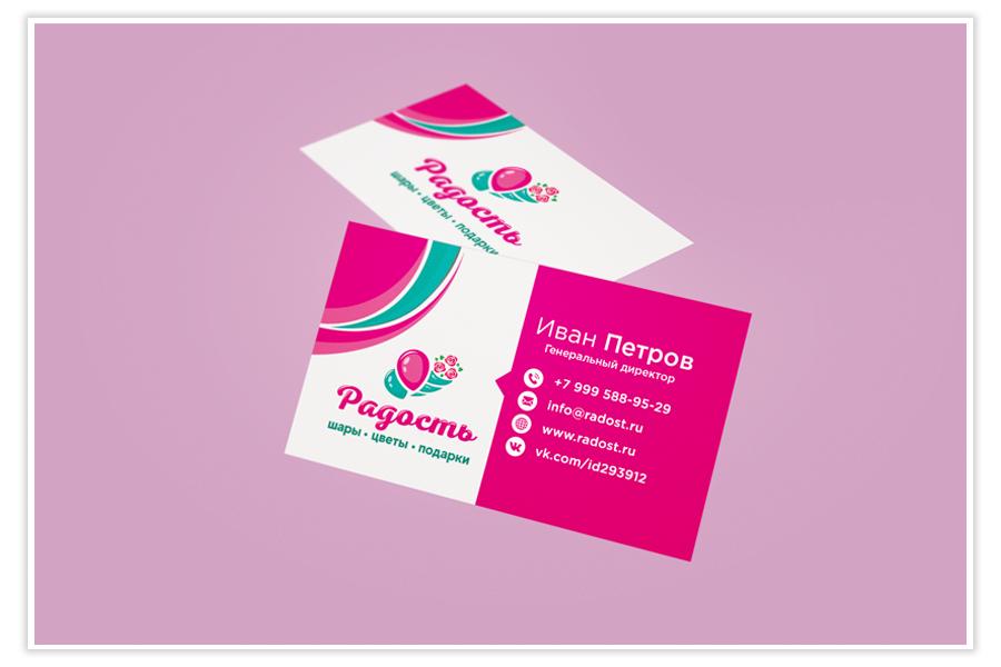Логотип службы доставки цветов и шаров