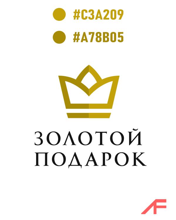 """Логотип ювелирного магазина """"Золотой подарок""""."""