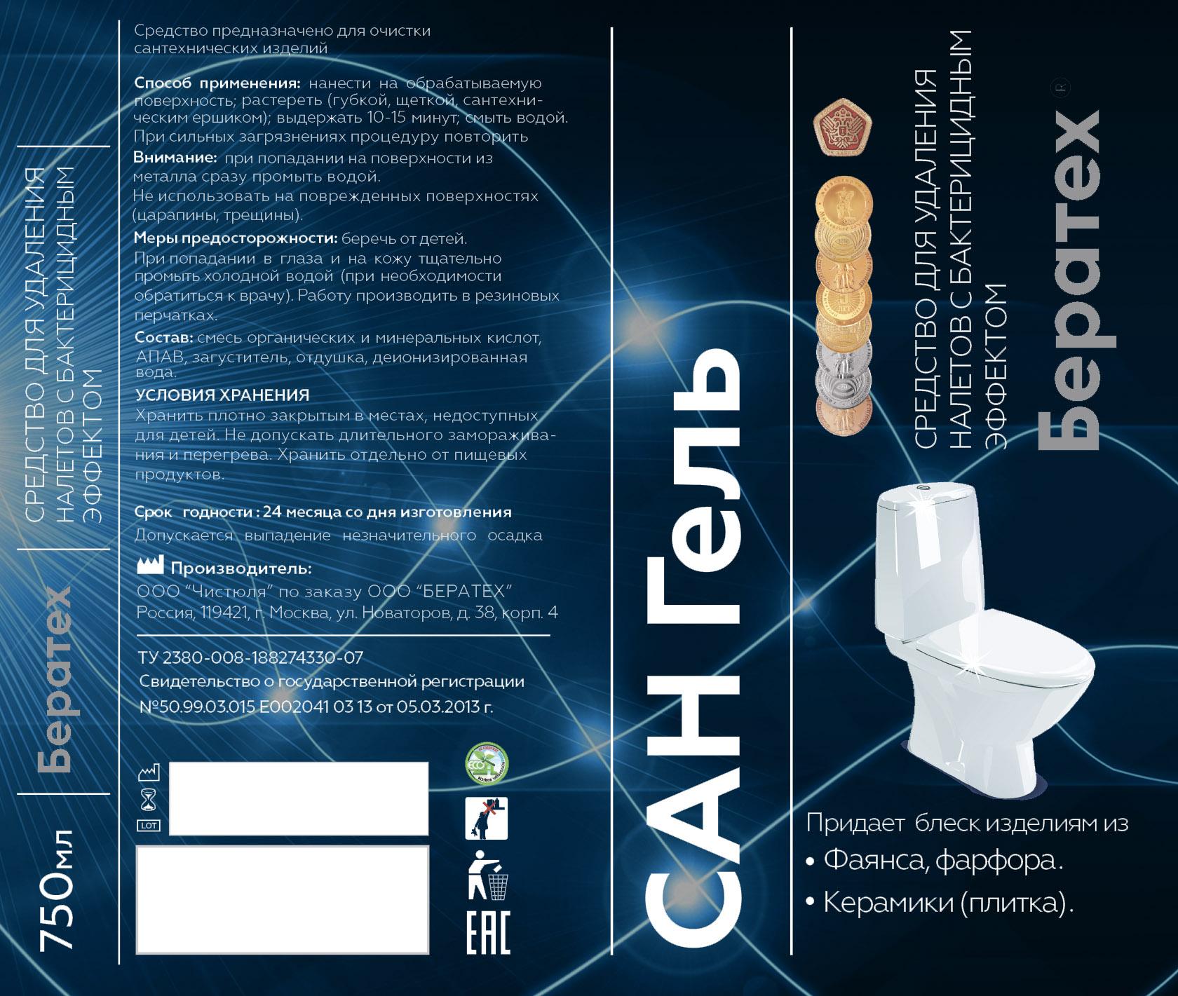 Дизайн этикеток для бытовой химии фото f_7935a5884fe05cce.jpg