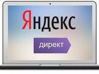 Контекстная реклама Яндекс Директ 200 ключей. ( ПОИСК, РСЯ) за 2 дня.