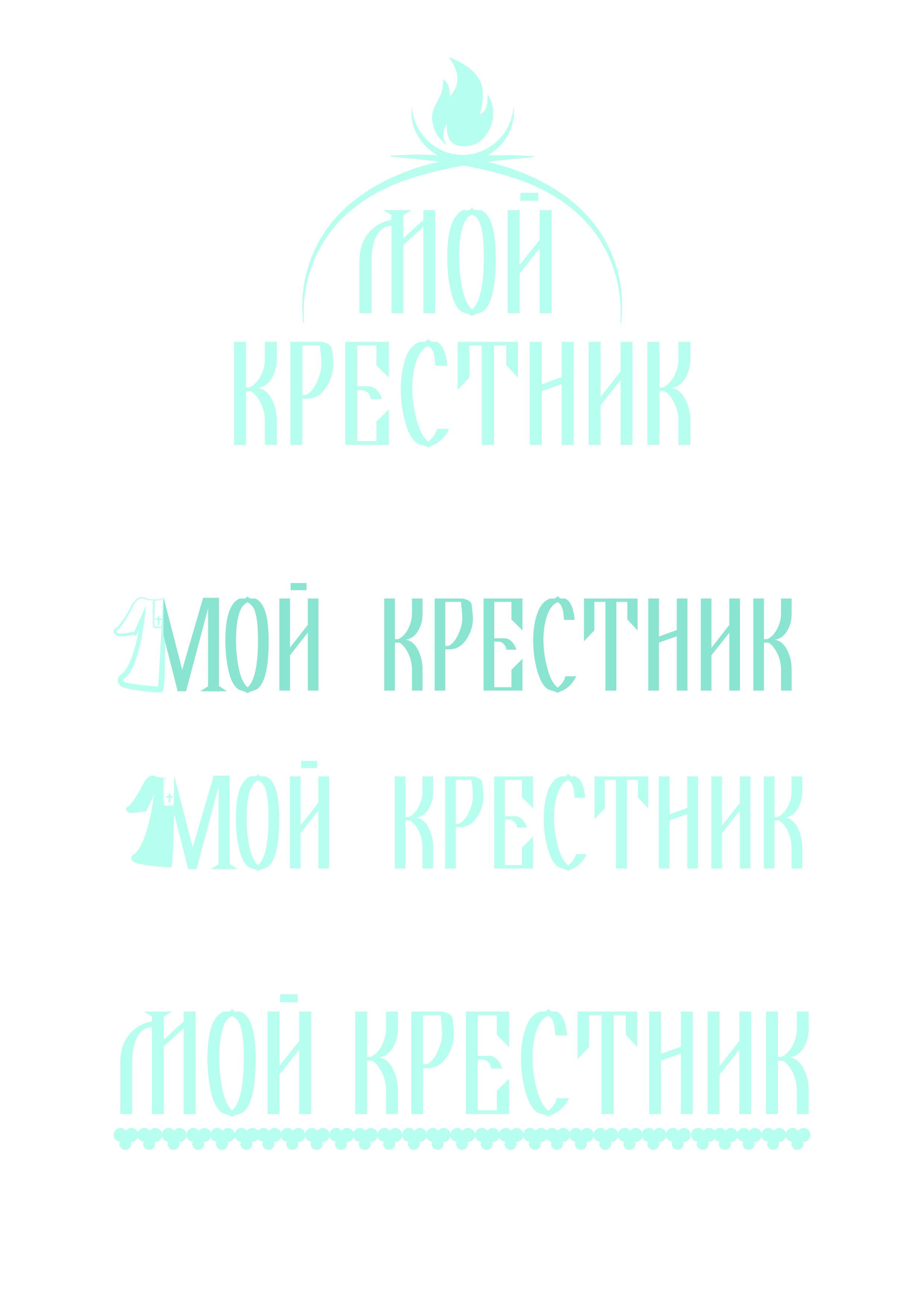 Логотип для крестильной одежды(детской). фото f_3015d4c40c9bc283.jpg