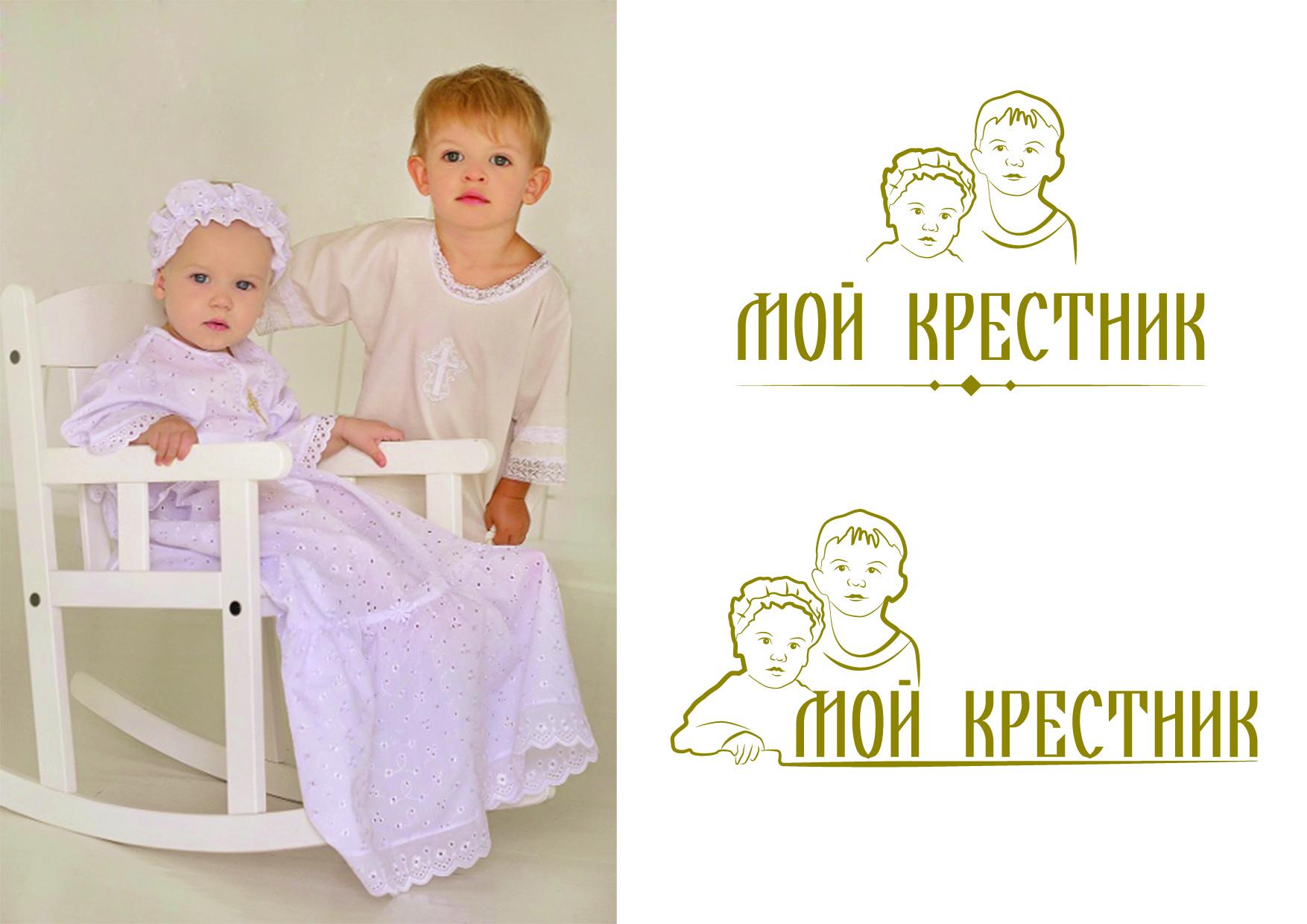 Логотип для крестильной одежды(детской). фото f_7405d4d410df3a96.jpg