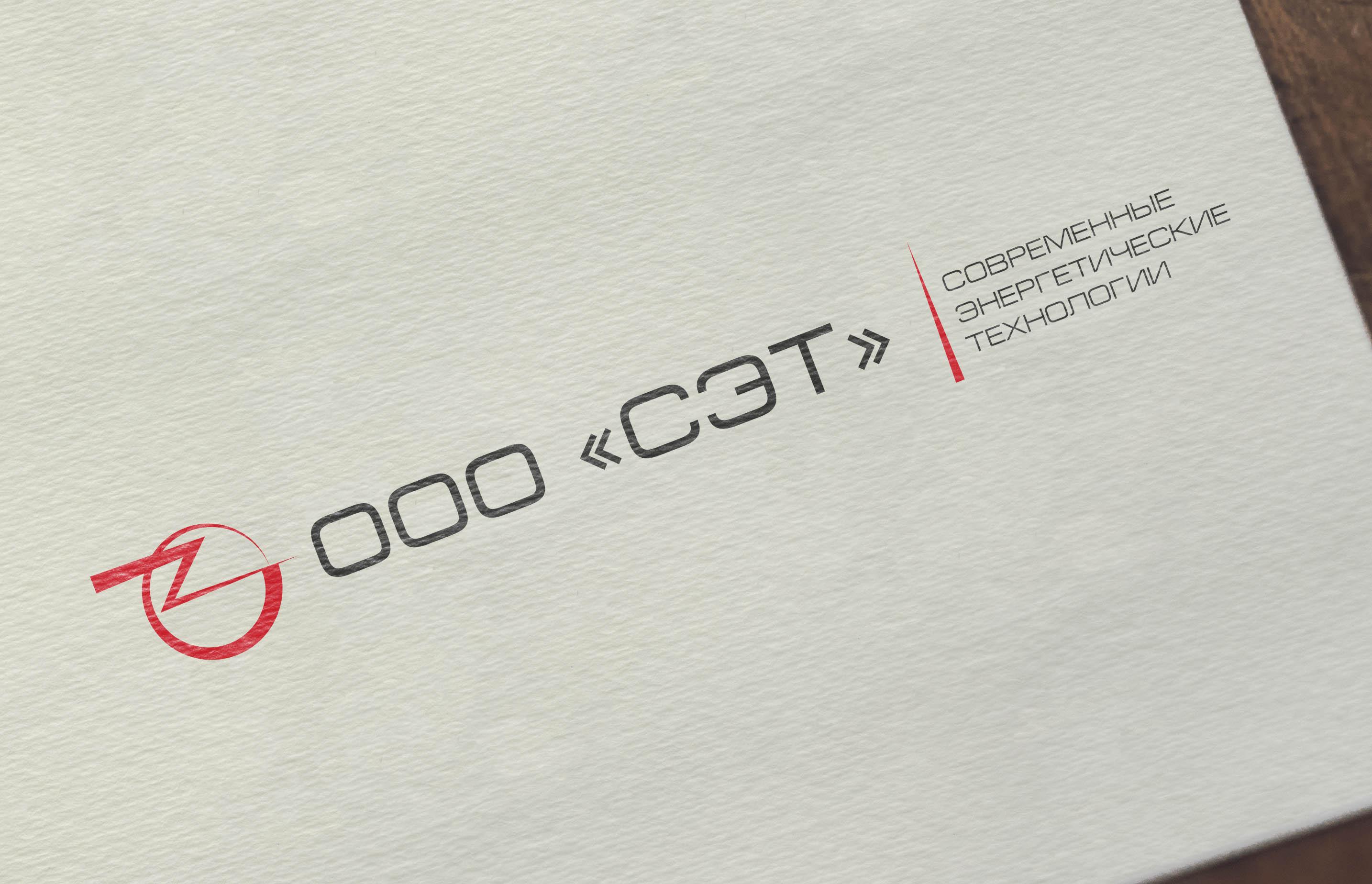 Срочно! Дизайн логотипа ООО «СЭТ» фото f_9445d4c2f2597e8d.jpg