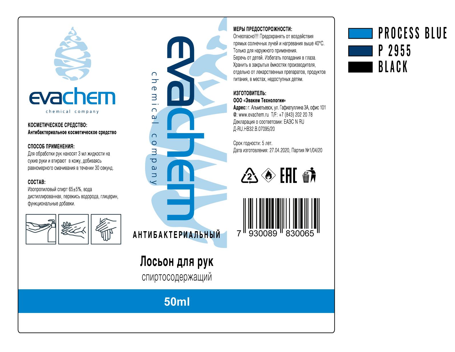 Доработать этикетку кожного антисептика фото f_8315eb13eb539105.jpg