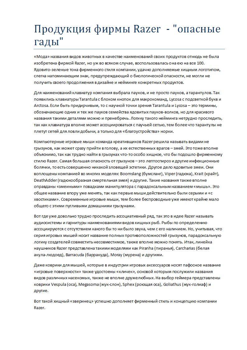 Игровая индустрия - Продукция фирмы Razer  - опасные гады
