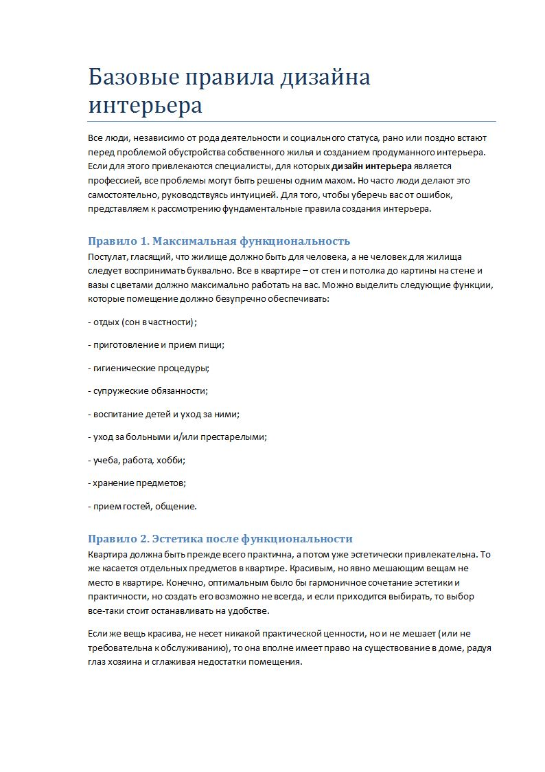 Интерьер - Базовые правила дизайна интерьера