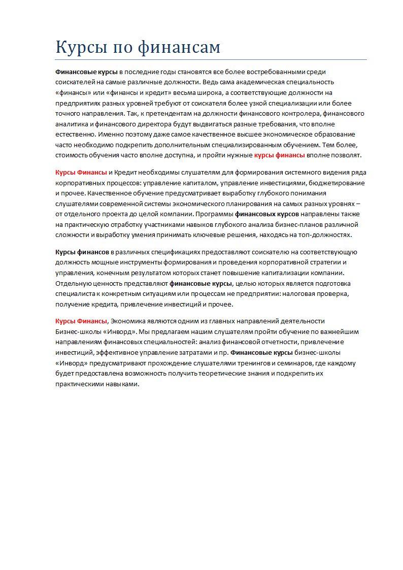 Работа, образование - Курсы по финансам