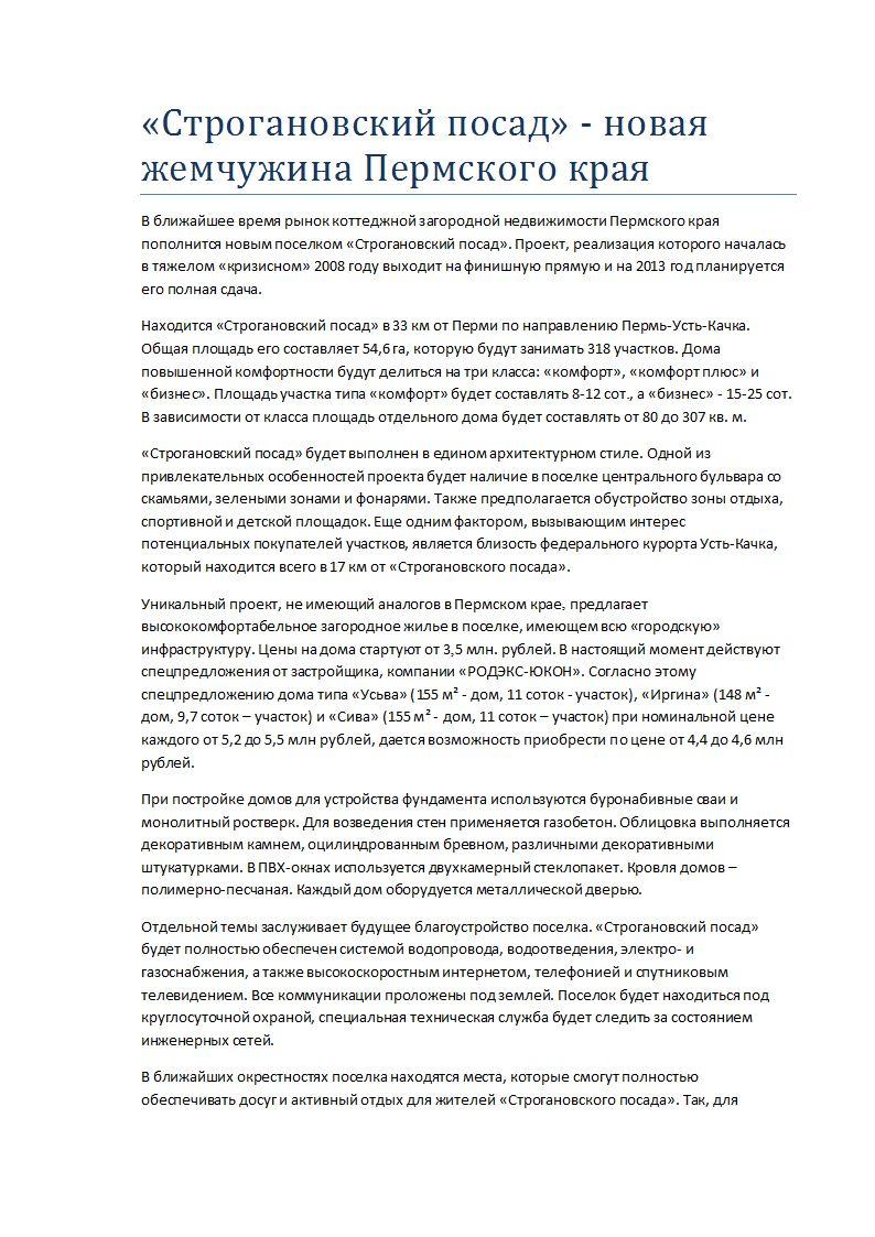 Недвижимость - «Строгановский посад» - новая жемчужина Пермского края