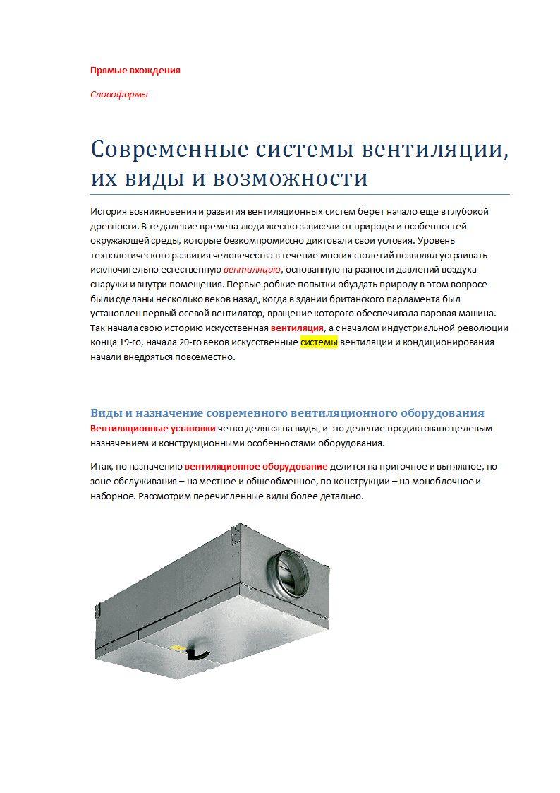 Оборудование - Современные системы вентиляции, их виды и возможности