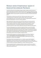 Экономика - Новые инвестиционные идеи от General Investment Partners