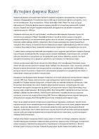 Игровая индустрия - История фирмы Razer