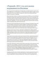 Недвижимость - «Черный» 2011 год для рынка недвижимости Испании