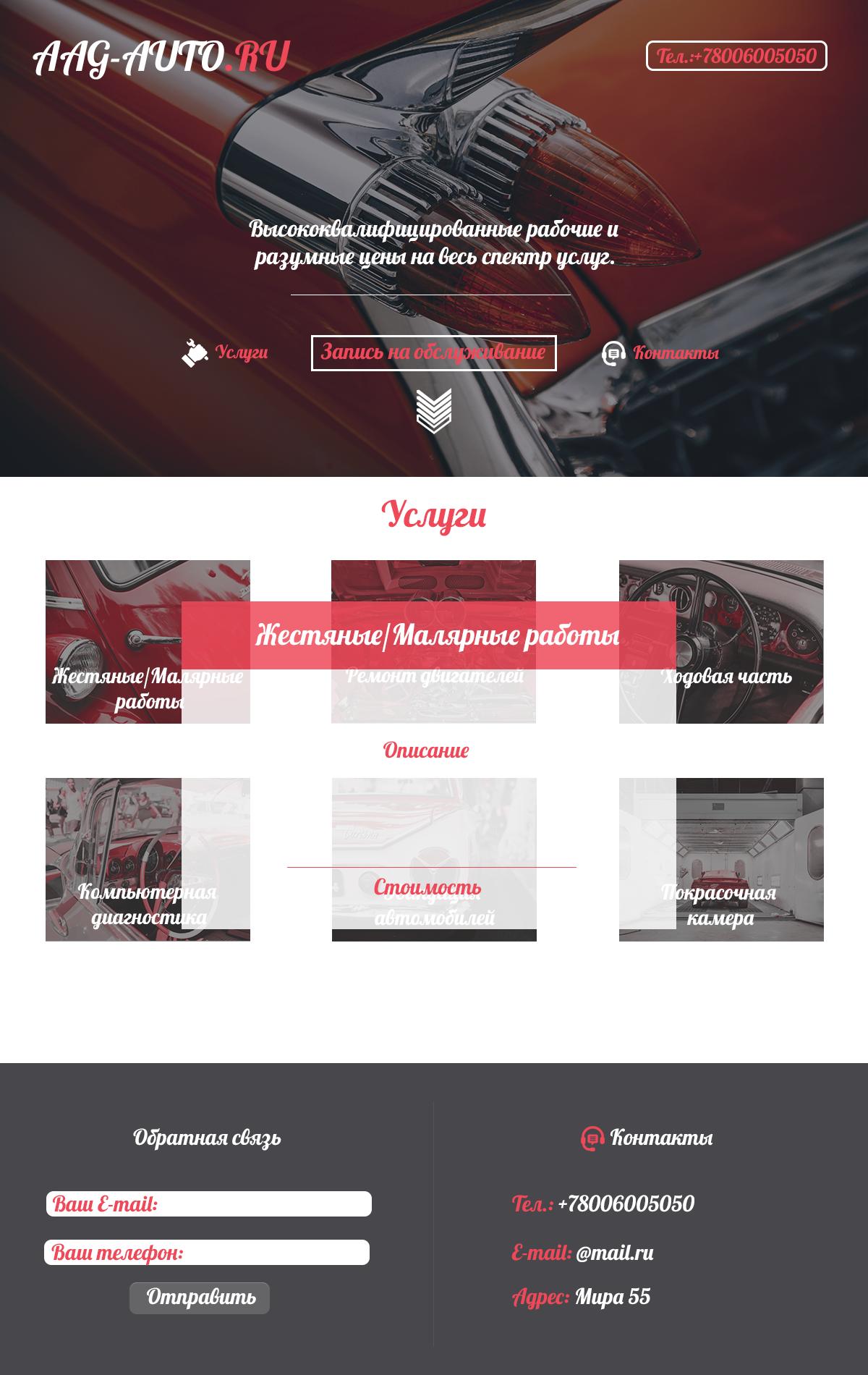 Дизайн сайта автосервиса фото f_42558f7bbd92a3c4.png