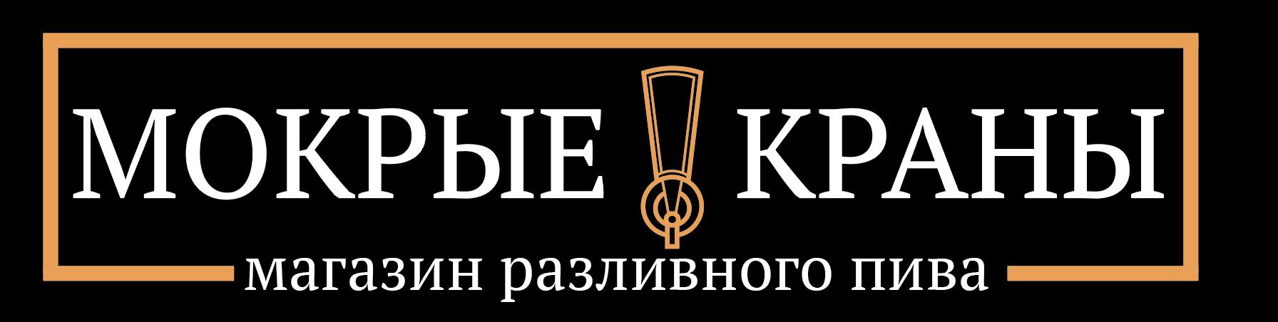 Вывеска/логотип для пивного магазина фото f_26060216f9a9e8b6.png
