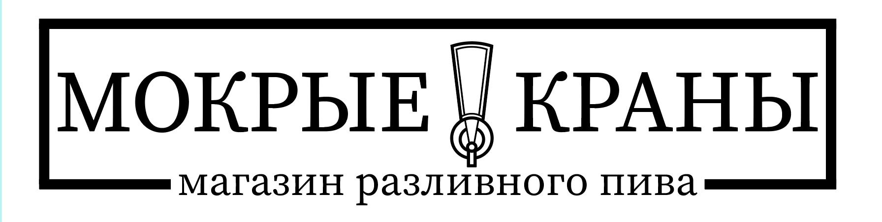 Вывеска/логотип для пивного магазина фото f_73160216f911bfba.png