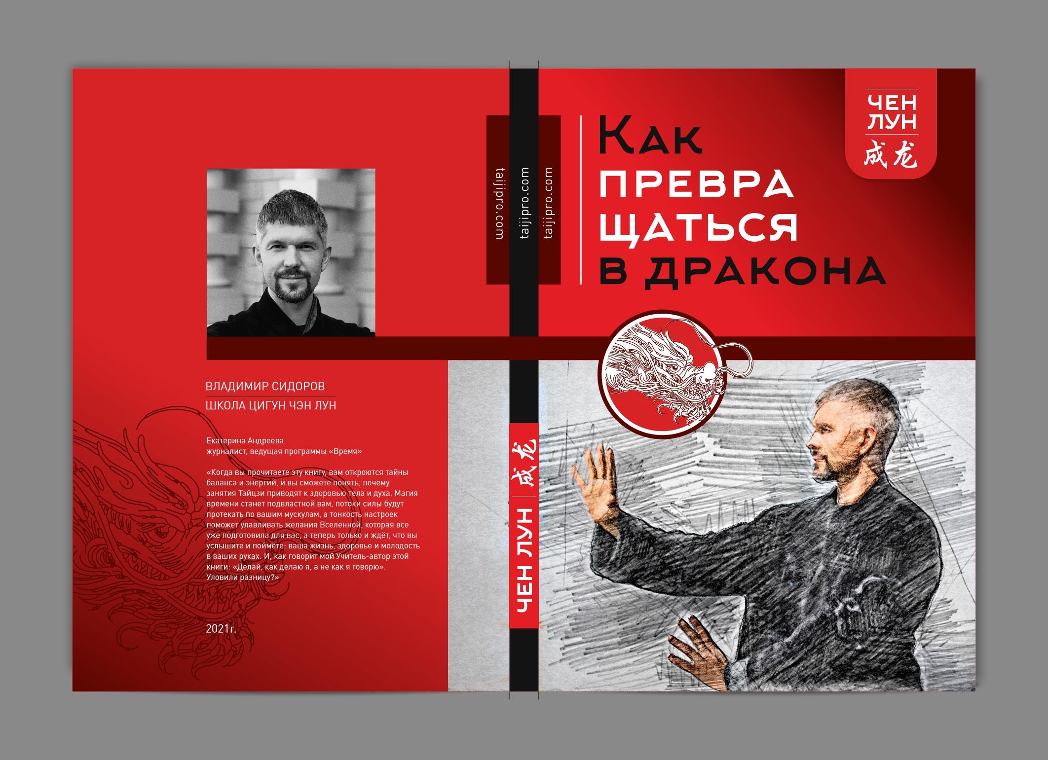Обложка для книги фото f_2285f44b5d760043.jpg