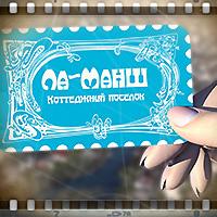 Ламанш архитектурная анимация посёлка