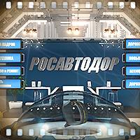 Росдорэкспо-2009 (3D+Flash)