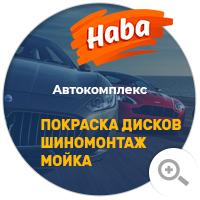 haba.pro / Автокомплекс