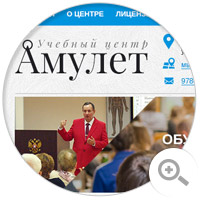 """Учебный центр """"Амулет"""" / Адаптивный дизайн"""