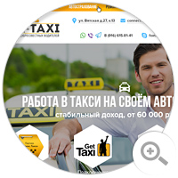 Адаптивный дизайн сайта / FOX-TAXI