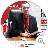 LP / Помощь адвоката по уголовным делам в сфере пожарной безопасности