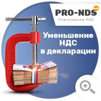 LP / Уменьшение НДС в декларации
