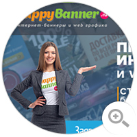 Дизайн сайта / Интернет-баннеры и web графика / HappyBanner.ru