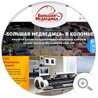Интернет-магазин / Адаптивный дизайн /  Мебель / Большая медведица в г. Коломне