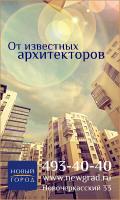 """Баннер недвижимость """"8"""""""