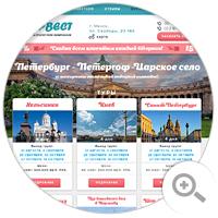 LP / Турвест / Туристическая компания