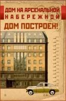 """Буклет """"Дом на Арсенальной"""""""